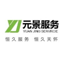 四川华夏元景物业服务有限公司
