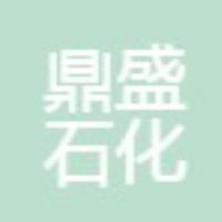 浙江鼎盛石化工程有限公司