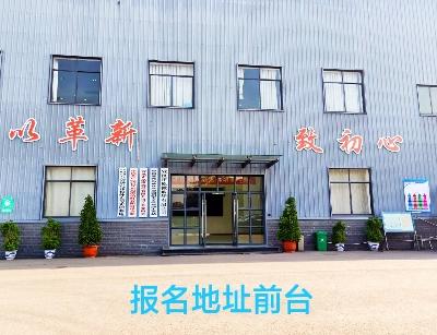 宣汉正原微玻纤有限公司