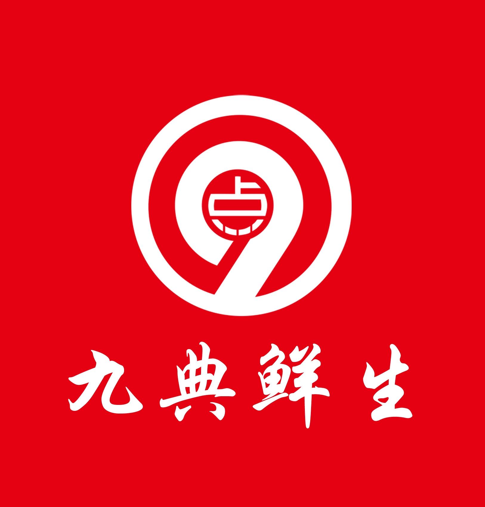 四川九点鲜生农业科技有限公司